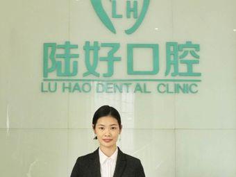陆好奥利齿口腔(牙齿治疗中心)