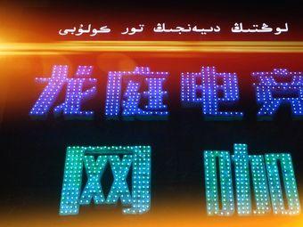 龙庭电竞网咖(鲤鱼山南路)