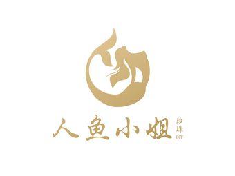 人鱼小姐珍珠DIY手工坊(吾悦广场店)