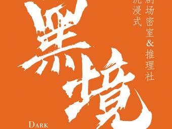 黑境沉浸式劇場密室&推理社(通達路店)