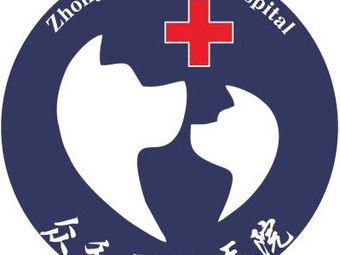 众和动物医院(总院)