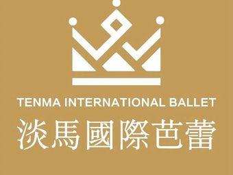 淡马国际芭蕾(常熟校区)