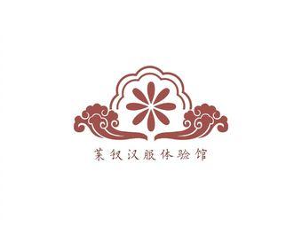 茱钗汉服体验馆