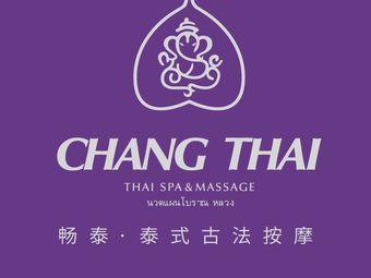 CHANG THAI畅泰·泰式按摩SPA(万达店)