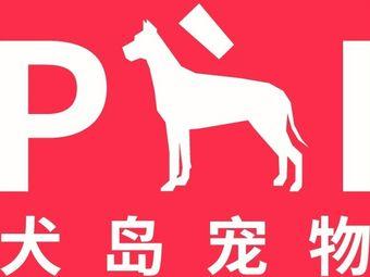 犬岛宠物生活研究所