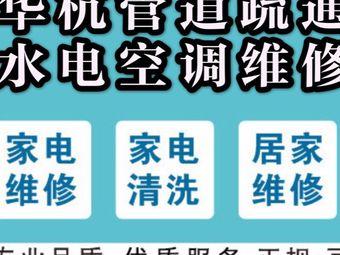 华杭管道疏通水电空调维修