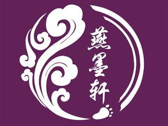 燕墨轩足浴(统万路店)