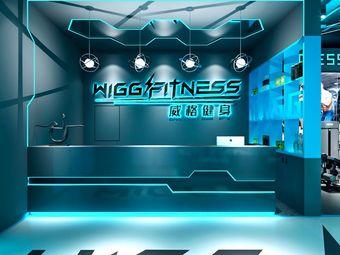 威格健身会所