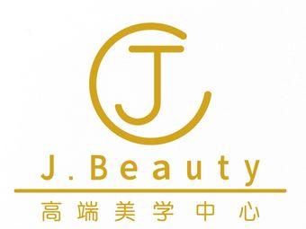 J.Beauty高端美学中心