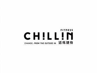 CHILLIN 适练健身工作室
