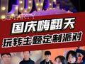 SQ Party·轰趴求婚·团建聚会(海珠广场店)