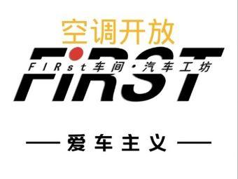 FiRst车间汽车工坊(九一八店)