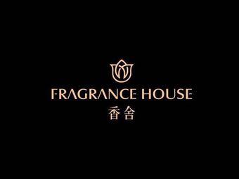 FRAGRANCE HOUSE 香舍(印象城店)
