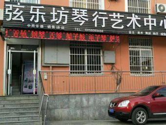 弦乐坊琴行艺术中心