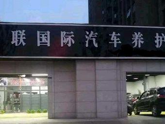 曼联汽车养护连锁(龙湖店)