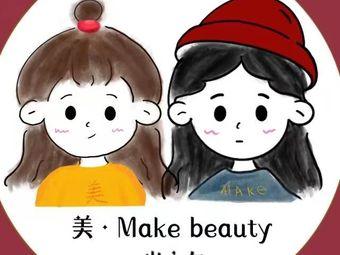 美Make beauty半永久纹眉美睫