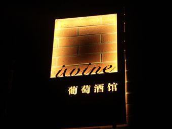 iWine iVino萄乐酒馆
