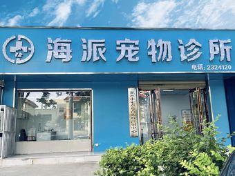 海派宠物诊所