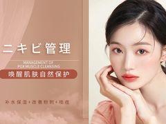 SAKURA樱日式皮肤管理的图片