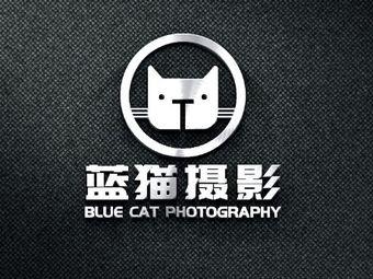 蓝猫摄影工作室
