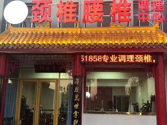 王一手颈椎腰椎调理中心(钻前红绿灯基地总店)