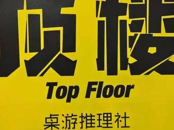 顶楼桌游推理社