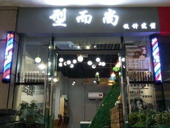 型而尚设计发型(三祺城店)