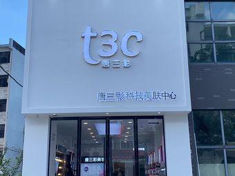 T3C(三门光明路店)
