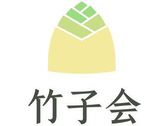 竹子会感统学能教育(上海城校区)