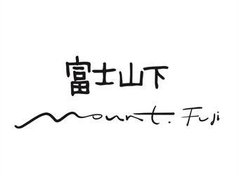 MOUNT FUJI 富士山下