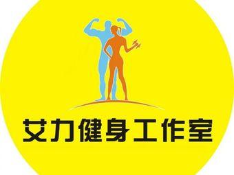 艾力健身工作室(东方雍华府店)