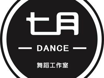 七月街舞工作室(鸿基店)