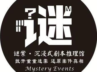 谜案·沉浸式剧本推理馆