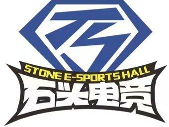 石头电竞(南浔店)