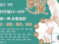 盖氏丹辰•良咔瘦身 减肥养生的图片