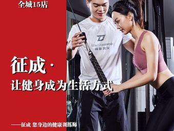 征成健身连锁私教工作室(茶园店)
