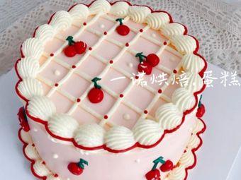 一诺烘焙·蛋糕DIY