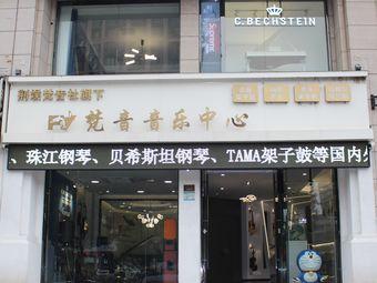 荆娱梵音音乐中心(逸品尚东店)
