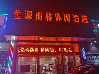 金源雨林商务会馆