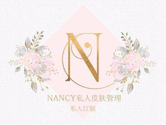 Nancy私人皮肤管理