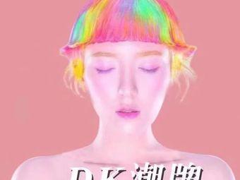 DK潮牌·全国连锁(凤台永辉超市店)