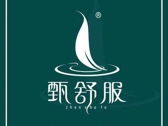 甄舒服(安海店)