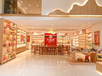大益茶(西区富沙湾花园店)