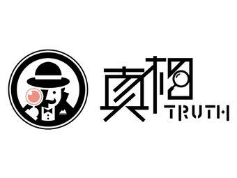 Truth·真相推理社