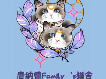 唐纳德Familyの猫舍