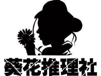 葵花推理社(观山湖店)