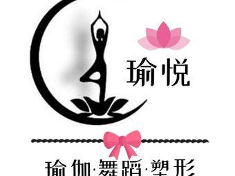瑜悦瑜伽舞蹈学院