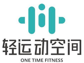 OneTime轻运动空间健身(高新分店)