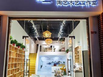 NOE STUDIO 陶艺•木艺工作室