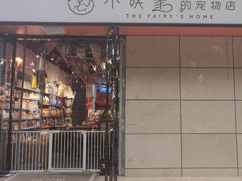 小妖家的宠物店(高新店)